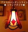 アリスのトランプダイヤペンダント(灯具&シエード)【LED電球対応】★