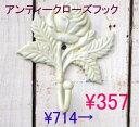 アンティークな薔薇のアイアンフックマリーローズシングルフック【 50%OFF】【アイアン フック...