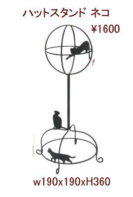 猫 ねこ ネコ キャット 好きならおすすめハットスタンド ネコ