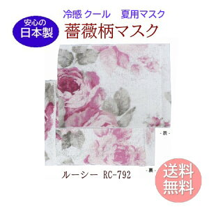 【洗えるマスク安心の日本製】冷感マスク《ルーシー》薔薇柄マスク ひんやりポリエステル素材 送料無料