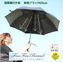 ファンファンパラソル 扇風機付き日傘 無地ブラック60cm