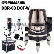 山真YAMASHINヤマシンDBR-03DOT-W2ラインドットレッド墨出し器本体+受光器+三脚