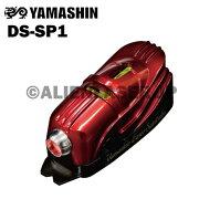 山真YAMASHINヤマシンDS-SP1レーザー墨つぼ