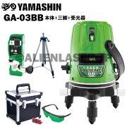 山真YAMASHINヤマシンGA-03BB2ライングリーンエイリアンレーザー墨出し器本体+受光器+三脚