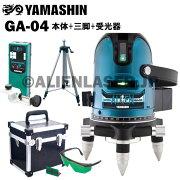 山真YAMASHINヤマシンGA-043ライングリーンエイリアンレーザー墨出し器本体+受光器+三脚