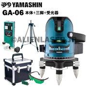 山真YAMASHINヤマシンGA-065ライングリーンエイリアンレーザー墨出し器本体+受光器+三脚