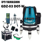 山真YAMASHINヤマシンGDZ-03DOT-W2ラインドットグリーン墨出し器本体+受光器+三脚