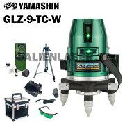 山真YAMASHINヤマシンGLZ-9-TC-Wフルライングリーン墨出し器本体+受光器+三脚