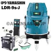 山真YAMASHINヤマシンLDR-9s-Jグリーンレーザーフルライン電子整準式墨出し器本体+受光器