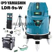 山真YAMASHINヤマシンLDR-9s-Wグリーンレーザーフルライン電子整準式墨出し器本体+受光器+三脚