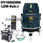 山真YAMASHINヤマシンLDR-9sh-J超高輝度グリーンレーザーフルライン電子整準式墨出し器本体+受光器