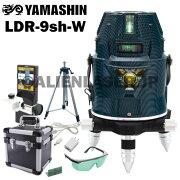 山真製鋸アクアグリーンレーザー墨出し器本体+受光器+三脚LDR-9sh-W