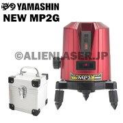 山真YAMASHINヤマシンNEWMP2G2ラインレッドレーザー墨出し器本体
