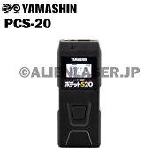 山真YAMASHINヤマシンPCS-20レーザー距離計レッドポチットS20