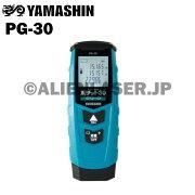 山真YAMASHINヤマシンPG-30レーザー距離計グリーンポチット30