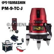 山真YAMASHINヤマシンPM-9-TC-Jフルラインレッド墨出し器本体+受光器