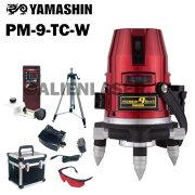 山真YAMASHINヤマシンPM-9-TC-Wフルラインレッド墨出し器本体+受光器+三脚