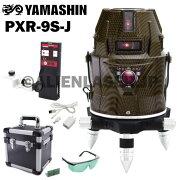 山真YAMASHINヤマシンPXR-9s-Jレッドレーザーフルライン電子整準式墨出し器本体+受光器