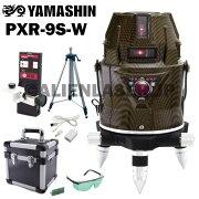 山真YAMASHINヤマシンPXR-9s-Wレッドレーザーフルライン電子整準式墨出し器本体+受光器+三脚