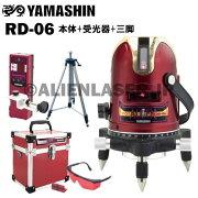 山真YAMASHINヤマシンRD-065ラインドットエイリアンレーザー墨出し器本体+受光器+三脚