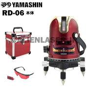 山真YAMASHINヤマシンRD-065ラインドットエイリアンレーザー墨出し器本体