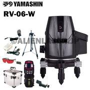 山真YAMASHINヤマシンRV-06-W5ライン追尾レッドスーパーナビ墨出し器本体+受光器+三脚