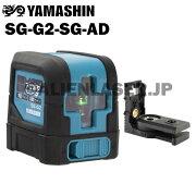 山真YAMASHINヤマシンSG-G2+SG-ADセットレーザー下げ振りグリーン本体+下げ振りアダプター