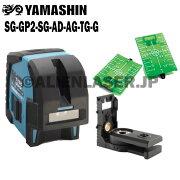 山真YAMASHINヤマシンSG-GP2+SG-AD+SG-TG-Gセットレーザー下げ振りグリーン本体+下げ振りアダプター+下げ振りターゲット緑