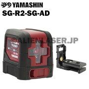 山真YAMASHINヤマシンSG-R2+SG-ADセットレーザー下げ振りレッド本体+下げ振りアダプター