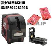 山真YAMASHINヤマシンSG-RP+SG-AD+SG-TG-Rセットレーザー下げ振りレッド本体+下げ振りアダプター+下げ振りターゲット