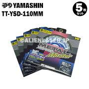 山真YAMASHINヤマシンTT-YSD-110鉄・ステンレス用チップソー110ミリメタルマスター5枚セット