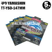 山真YAMASHINヤマシンTT-YSD-147鉄・ステンレス用チップソー147ミリメタルマスター5枚セット
