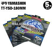 山真YAMASHINヤマシンTT-YSD-180鉄・ステンレス用チップソー180ミリメタルマスター5枚セット