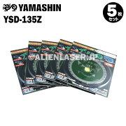 山真YAMASHINヤマシンYSD-135Zチタンチップソー135ミリ充電パワーカッター用ザ・ドラ充5枚セット