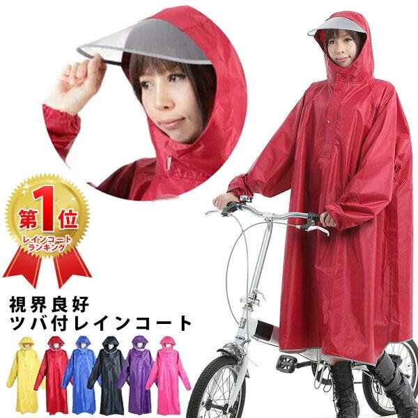 P5倍 早割 SALE  レインコートレディース自転車ロングポンチョ防水顔濡れないリュック通学通勤透明バイザー袖つきレインウェ