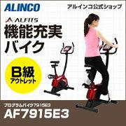 ポイント アウトレット アルインコ プログラム エアロマグネティックバイク フィット ダイエット