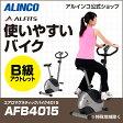 B級アウトレット品/バイクフィットネスバイク アルインコ直営店 ALINCO基本送料無料AFB4015 エアロマグネティックバイク4015エアロマグネティックバイク スピンバイク バイク/bike ダイエット マグネットバイク
