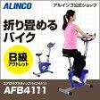 B級アウトレット品/バイクアルインコ直営店 ALINCO基本送料無料 AFB4111 エアロマグネティックバイク4111エアロマグネティックバイク スピンバイク 健康器具 マグネットバイク