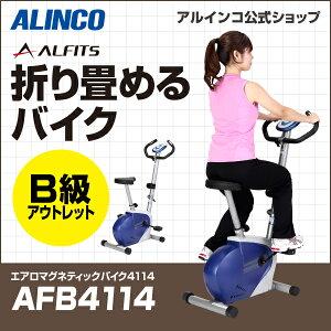 アルインコエアロマグネティックバイク4114/AFB4114