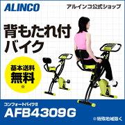 フィットネスバイク アルインコ コンフォートバイク エアロマグネティックバイク エクササイズバイク ダイエット