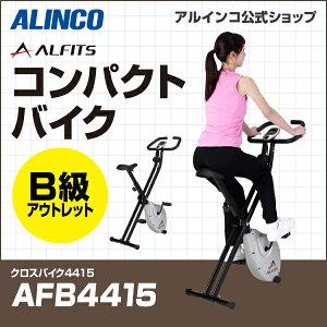 アルインコAFB4415クロスバイク4415