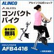 新品・未開封品アルインコ直営店 ALINCO基本送料無料AFB4416 クロスバイク4416[ブラック]エアロマグネティックバイク スピンバイク 健康器具 マグネットバイク
