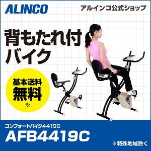 アルインコAFB4419Cコンフォートバイク4419C