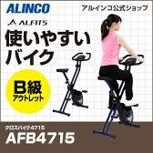 B級アウトレット品/バイクフィットネスバイク アルインコ直営店 ALINCO基本送料無料 AFB4715 クロスバイク4715エアロマグネティックバイク スピンバイク バイク/bike ダイエット/健康健康器具 マグネットバイク