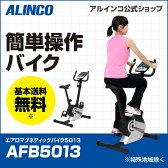 新品・未開封品フィットネスバイク アルインコ直営店 ALINCO基本送料無料AFB5013 エアロマグネティックバイク5013エアロマグネティックバイク スピンバイク ダイエット 健康器具