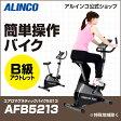 B級アウトレット品/バイクアルインコ直営店 ALINCO基本送料無料 AFB5213 エアロマグネティックバイク5213エアロマグネティックバイク スピンバイク バイク/bike ダイエット 健康器具 マグネットバイク