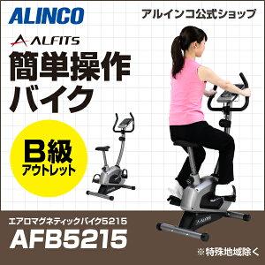 アルインコAFB5215エアロマグネティックバイク5215