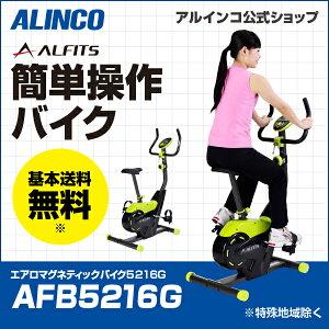 アルインコAFB5216Gエアロマグネティックバイク5216G
