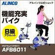 B級アウトレット品/バイクフィットネスバイク アルインコ直営店 ALINCO基本送料無料AFB6011 プログラムバイク6011エアロマグネティックバイク スピンバイク AFB6010同等品 健康器具 マグネットバイク