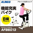 B級アウトレット品/バイクフィットネスバイク アルインコ直営店 ALINCO基本送料無料AFB6013 プログラムバイク6013エアロマグネティックバイク スピンバイク 負荷16段階 バイク/bike ダイエット/健康 マグネットバイク